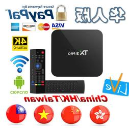 2019 TVBox Unblock Chinese/HK/TW Live TV Channel HTV6 Well a